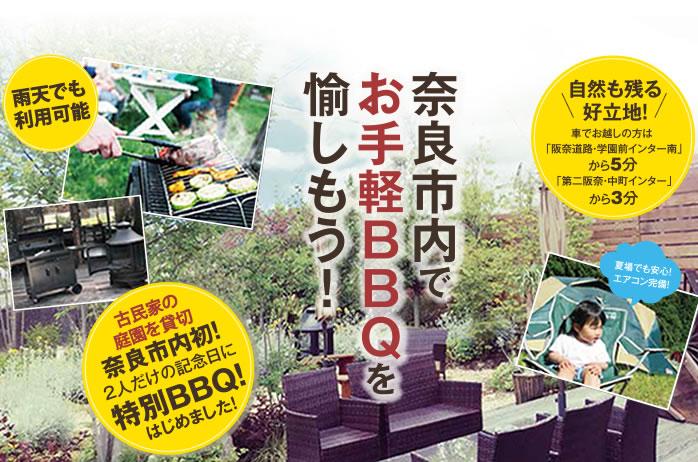 奈良富雄中町BBQバーベキュー