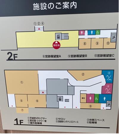 平城京案内図