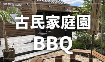 古民家庭園BBQ