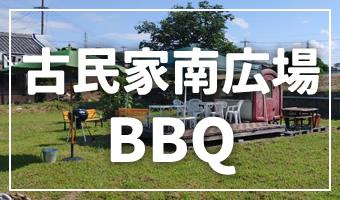 古民家南広場BBQバナー