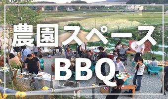 農園スペースBBQバナー